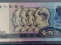 1980年100元纸币的收藏价值高吗 80年100元人民币收藏价值分析
