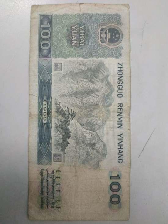 80年100元人民币价格