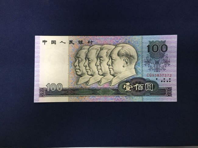 浅析四版币中四大天王之一的80年100元人民币