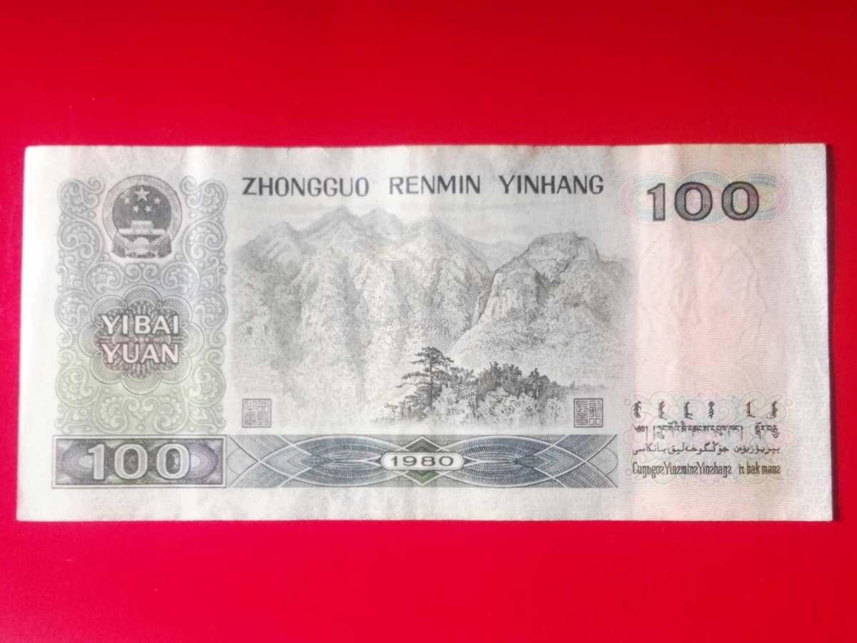 80100元纸币市场报价是多少?现在是否是收藏的好时机?