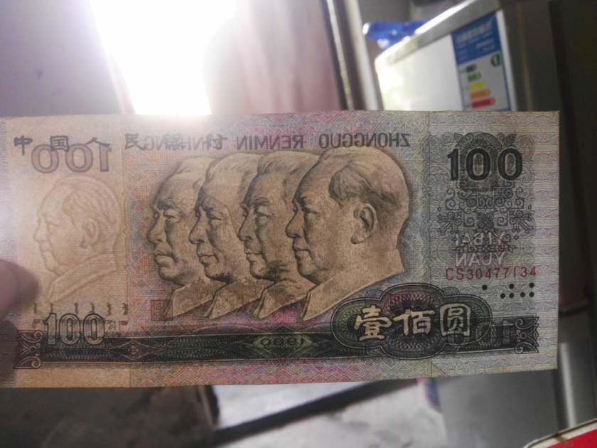 1980年100元纸币价格是多少钱?1980年100元纸币最新价格表