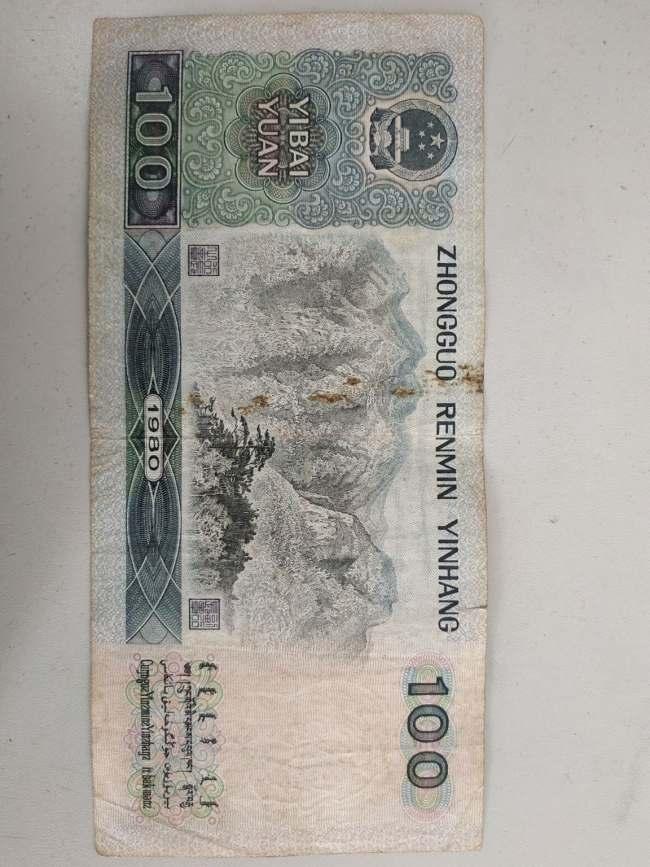 80版100元人民币