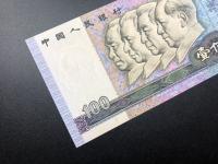 1980版100元人民币升值空间怎么样  80年100元纸币升值空间广阔
