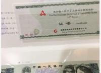 2元5元四连体对号一本连体钞图片