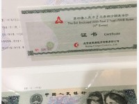1980年2元四连体钞回收价格