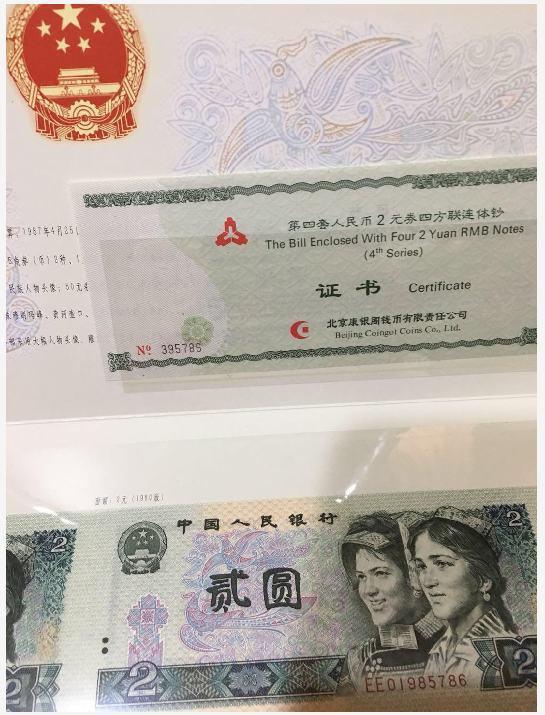 第四套4连体钞2元