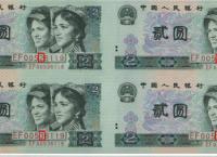 80版2元四连体钞最新价格