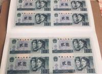 第四套人民幣2元四连体钞为何如此受到欢迎
