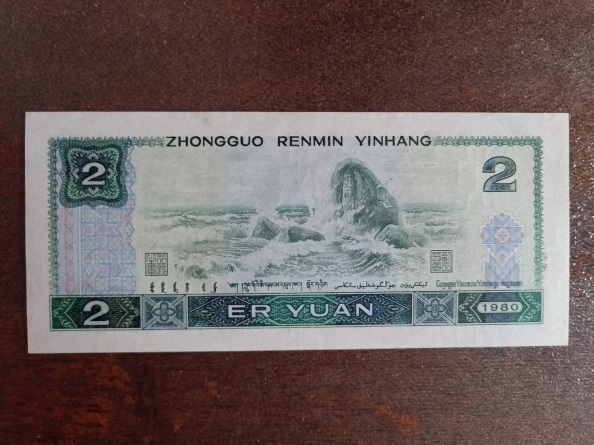 1980年2元人民币收藏行情高吗 1980年2元价格走势分析