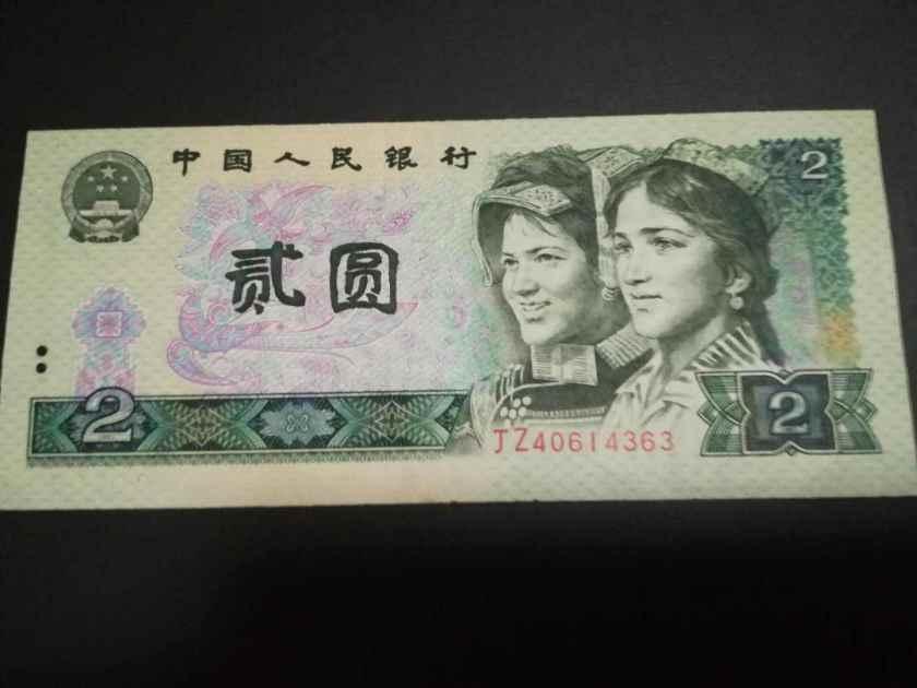 第四套人民币1980年2元价格表