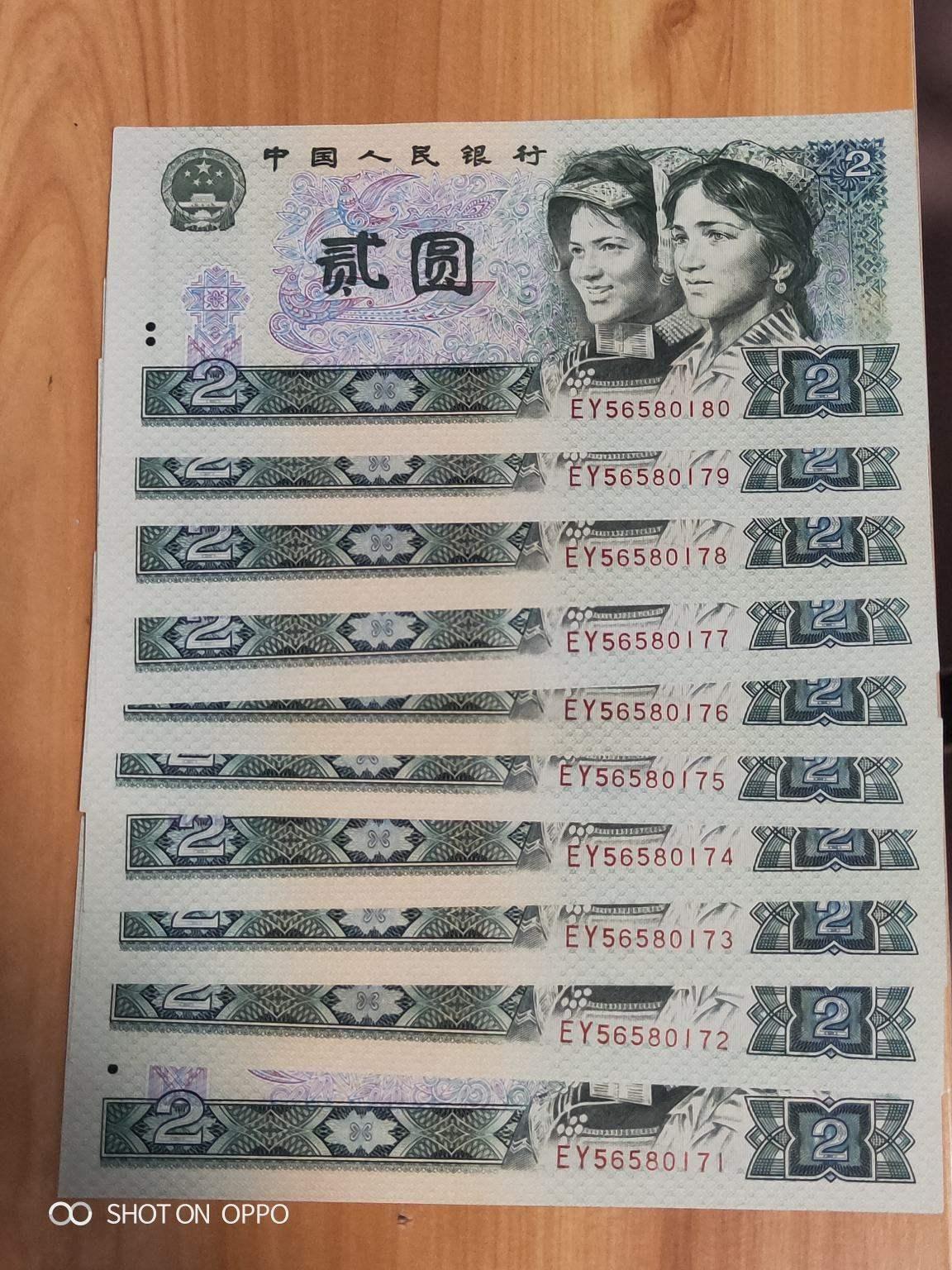 80年2元人民币收藏价值好吗  1980年2元纸币升值空间分析