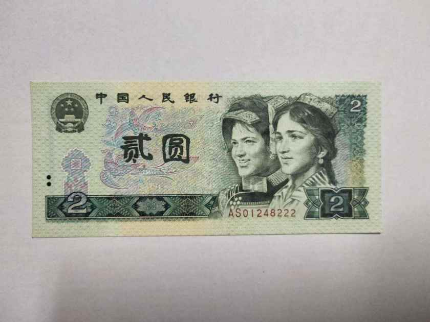 1980版贰元人民币价格   80年2元收藏价值分析