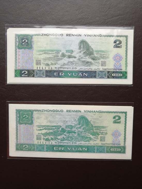 1980两元人民币收藏优势及升值空间