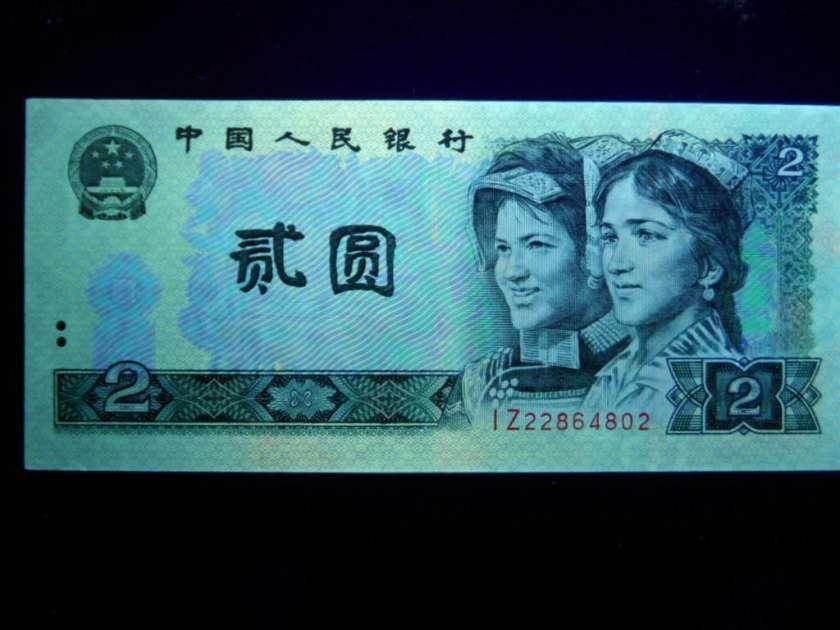 第四套人民币二元价格  四版币贰元收藏价值分析