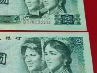 1980年2元人民币值多少钱 解析80版2元市场行情