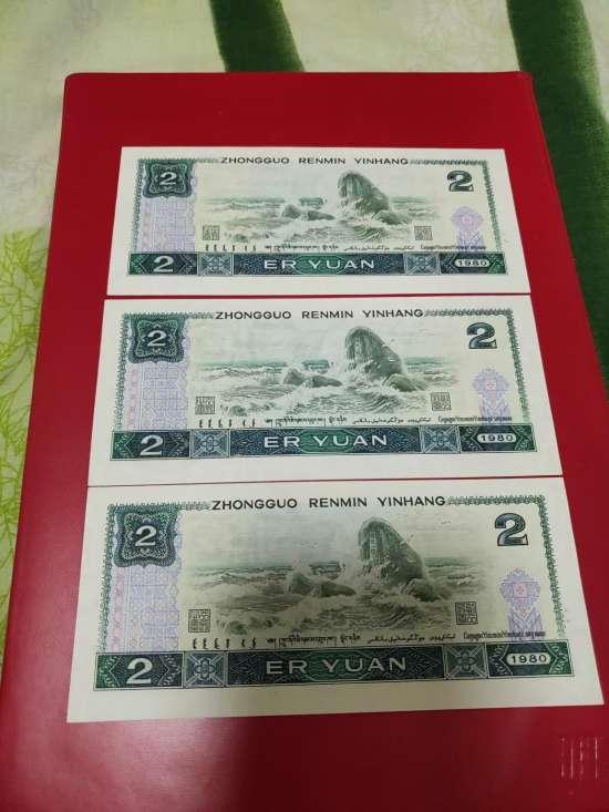 80年2元