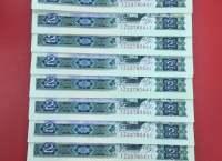 1980版2元人民币回收价格及市场行情分析