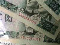 80年2元人民币价值怎么样 1980年2元纸币收藏价值分析