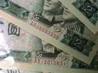 80年2元人民幣價值怎么樣 1980年2元紙幣收藏價值分析