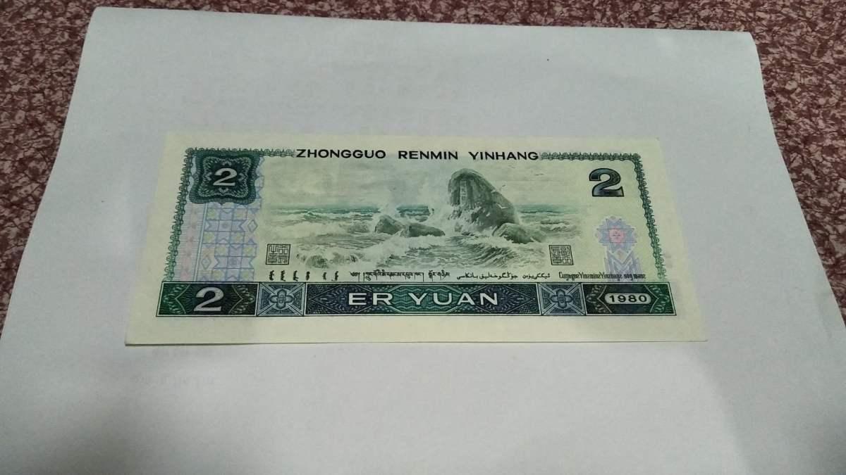 80版2元纸币价格及收藏前景