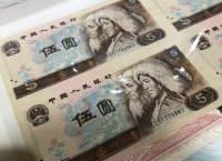 第四套人民币5元四连体钞行情分析
