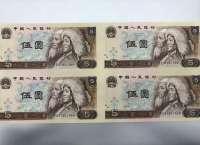1980年5元纸币值多少钱 ? 1980年5元人民币价格