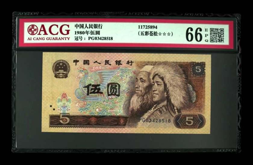 1980年5元人民币价格  80版50元市场行情分析