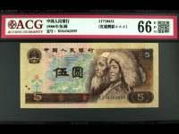 1980年5元人民币 收藏价值高吗 80版5元升值潜力分析