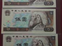 80年5元人民幣收藏價值高嗎 鑒定1980年5元人民幣真假的方法