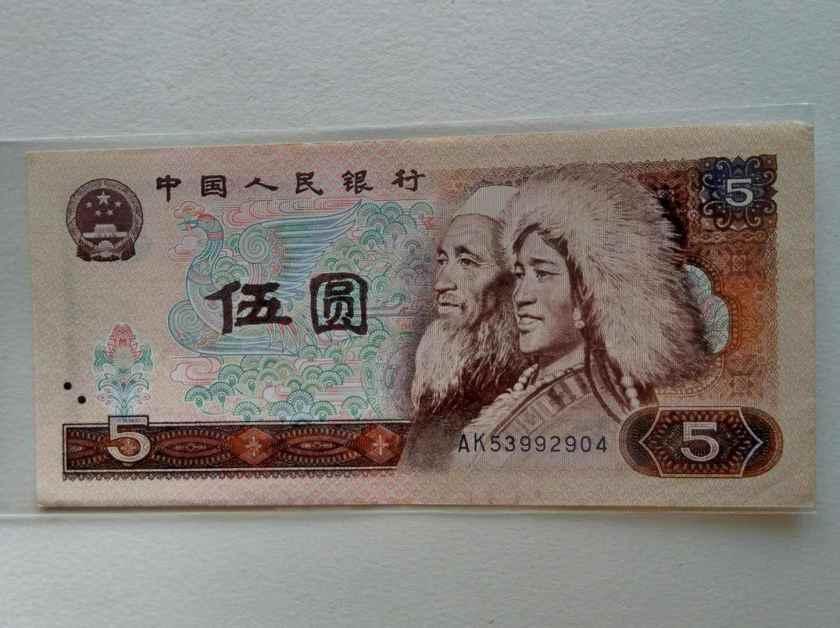 1980年5元价格    1980年五元纸币市场行情分析