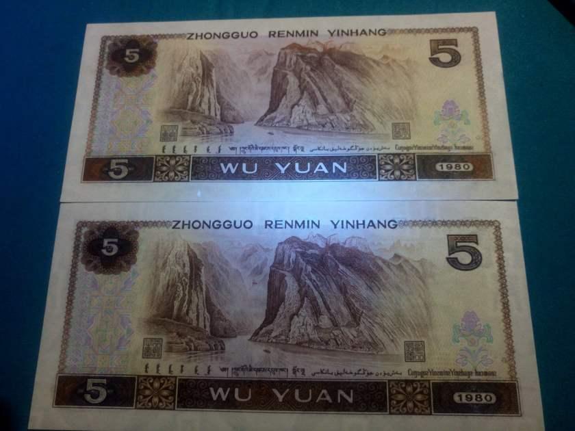 1980年五元纸币价格表     第四套人民币5元收藏投资建议