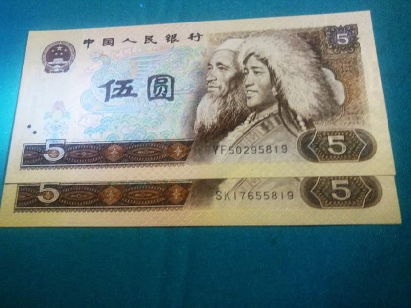 80版5元人民币收藏价值高吗 解析1980年5元收藏价值