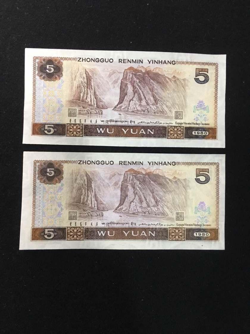 80年5元人民币价格   第四套人民币5元市场行情分析