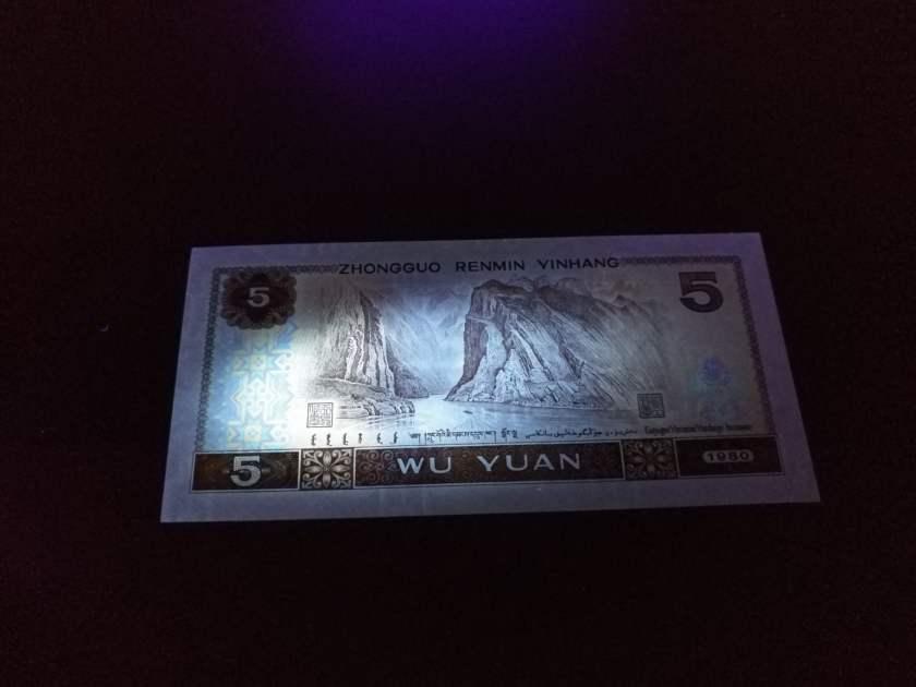 1980版5元人民币市场价格值多少钱   80年5元纸币升值空间大