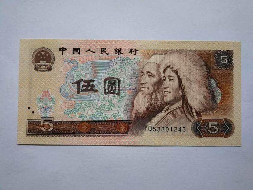 第四套人民币80年5元价格表