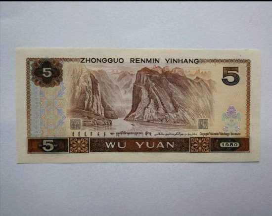 第四套人民币中的80年5元