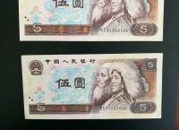 第四套80版5元人民币收藏价格与发展空间
