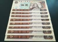第四套人民币5元的收藏价值浅析