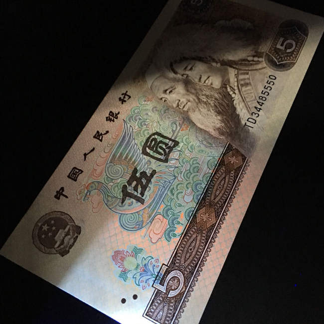 怎样收藏1980年5元人民币才会得到更快的升值