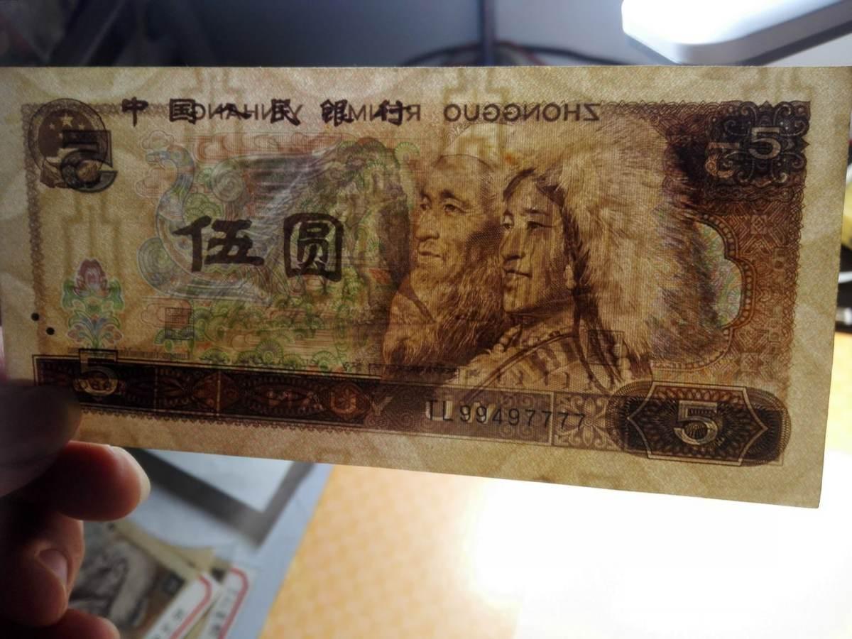第四套人民币1980年5元价格表
