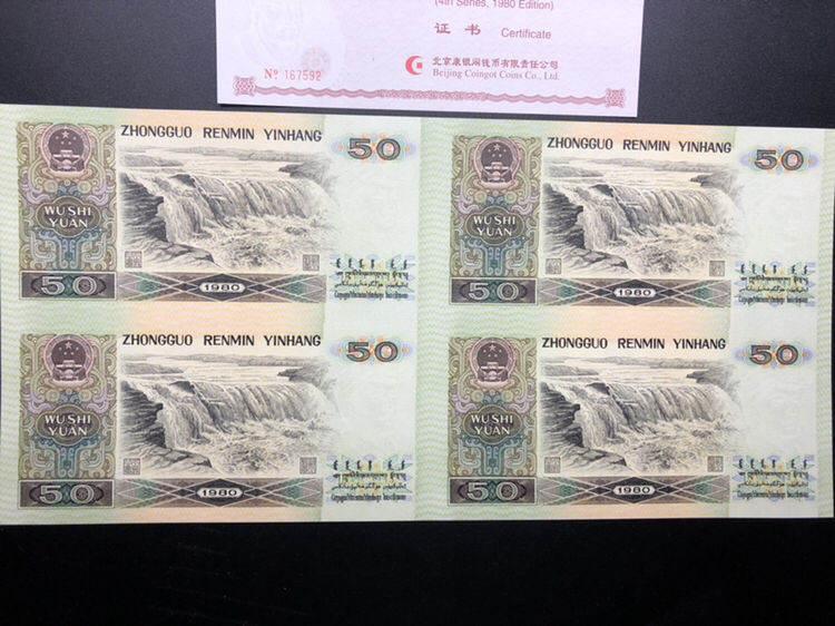 80年50元四连体钞价格表