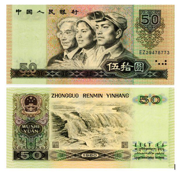 第四套人民币80年50元价格表