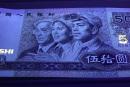 80版50元人民币有什么特别之处吗  1980年50元收藏价值分析