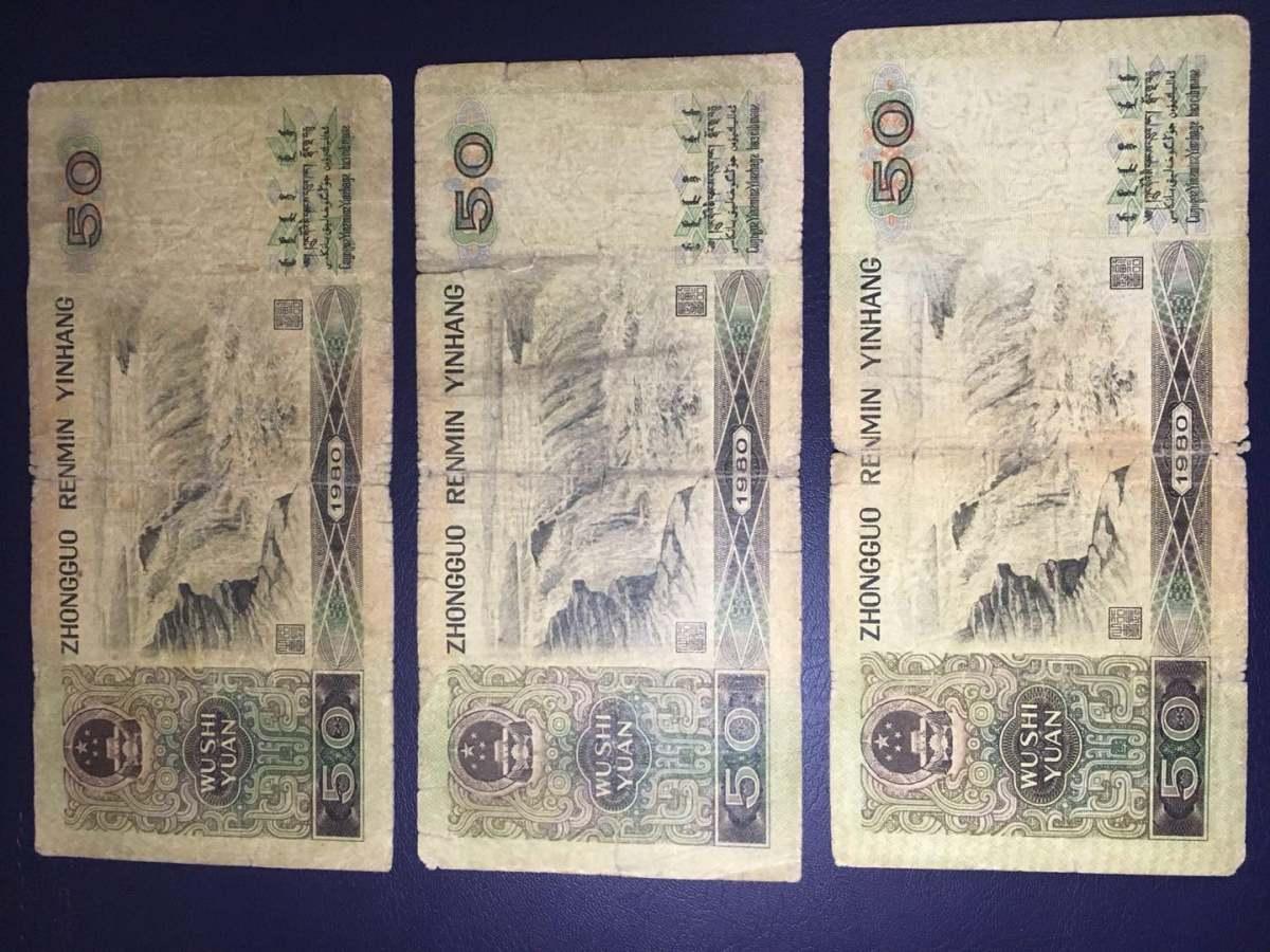 第四版币80年50元市场价格及收藏前景分析