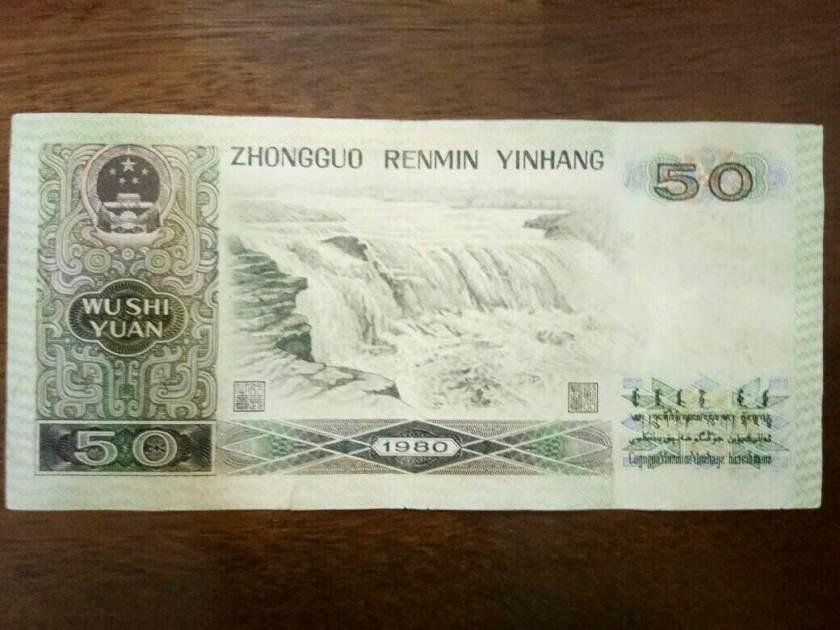 80年50元价格   收藏80版50元纸币需考虑品相问题