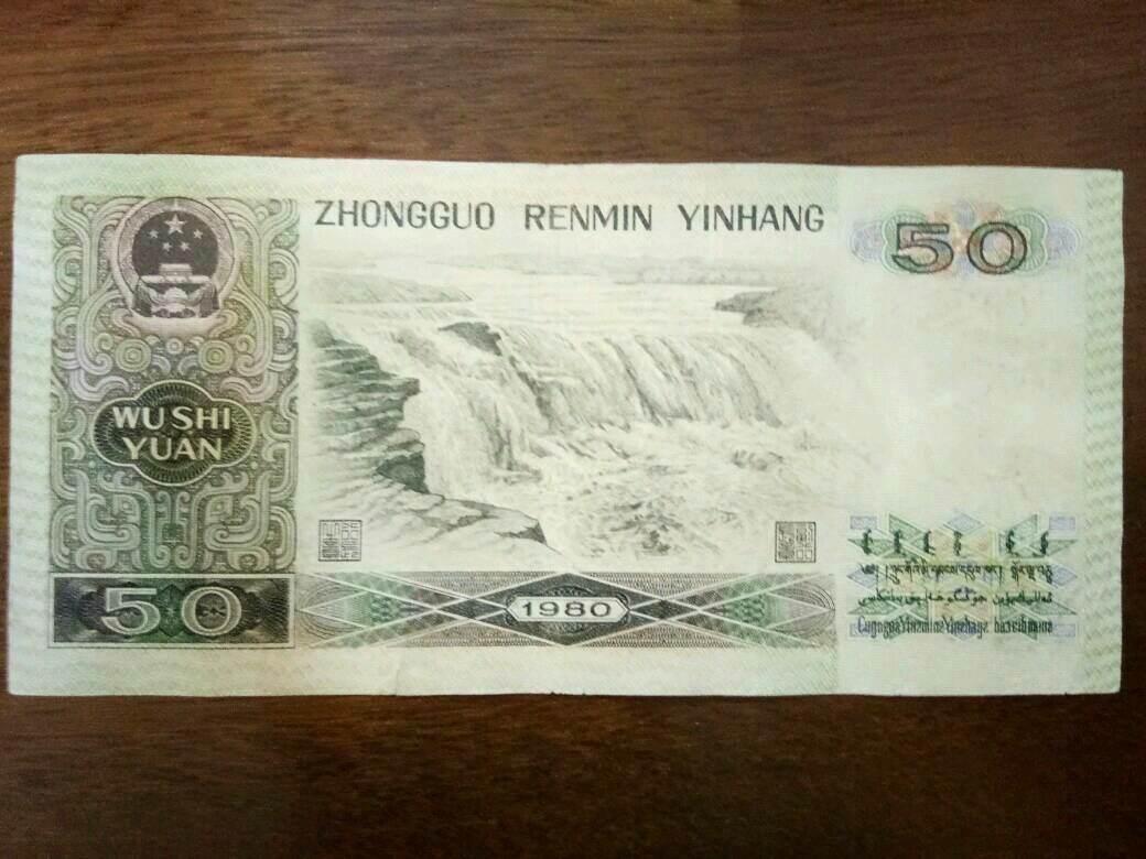 第四套人民币50元值钱吗?有没有收藏价值