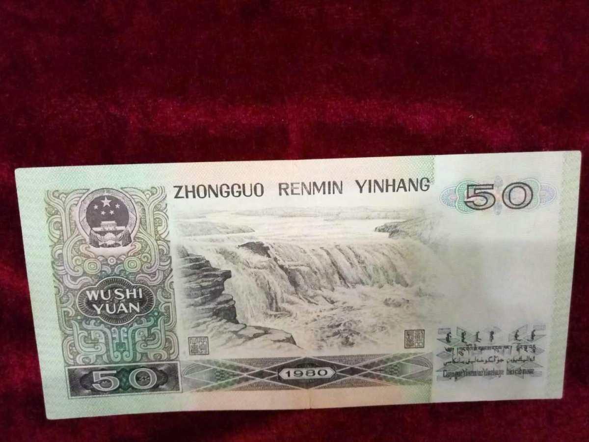 80版50元人民幣價格及價值分析