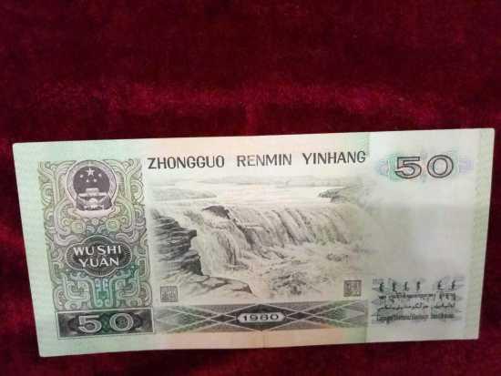 80版50元人民币价格及价值分析