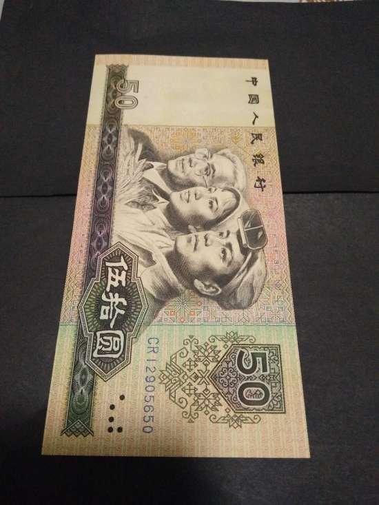 80年50元