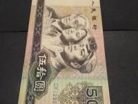 第四套人民币80年50元市场价格值多少钱    未来价格发展趋势分析